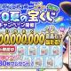 EXNOA、『ガールズシンフォニー:Ec ~新世界少女組曲~』で2020夏の宝くじキャンペーンを開催!