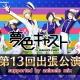 セガゲームス、『夢色キャスト』の公式生放送「夢色キャスト第13回出張公演」を4月19日21時に実施! ドラマCDの演目が発表予定