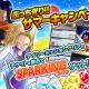 バンナム、『ドラゴンボール レジェンズ』で「ぶっちぎり!! サマーキャンペーン」を開催 SPARKINGキャラ確定「超チケットガシャ #3」も登場!