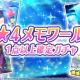 エイチームとブシロード、TBS、『少女☆歌劇 レヴュースタァライト -Re LIVE-』で1人1回限定の「★4メモワール1点確定ガチャ」を開始!