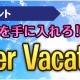 ゲームオン、『フィンガーナイツ』で新イベント「Summer Finger Vacation!」を開始 ステージクリアで「シア(水着)」をゲットしよう