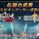 『バトル オブ ブレイド』が『乖離性ミリオンアーサー』とコラボ 貴重な伝説の武器4種が登場