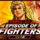 SNK、『KOFクロニクル』で「EPISODE OF FIGHTERS -リョウ編-」を開催! ユリ・サカザキ誘拐事件のその後のストーリーが楽しめる