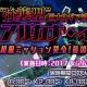 アエリアと角川ゲームス、『スターリーガールズ』で開催する「スターリーガールズGW 七大キャンペーン」の第三弾と第四弾の情報を公開