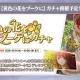 セガ、『リゼロス』で「【黄色の花をブーケに】ガチャ」を9日12時より開催 イベント特効キャラ「【黄色の花をブーケに】テレシア★3」が新登場