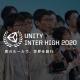 ユニティ、学生を対象としたゲーム開発コンテスト「Unityインターハイ2020」の開催を発表