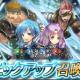 任天堂、『ファイアーエムブレム ヒーローズ』でピックアップ召喚イベント「新たなる力」を開催 「黄金の短剣」「シャニーの誓槍」などをピックアップ