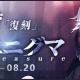 Yostar、『アズールレーン』で期間限定イベント「鉄血鮫とエニグマ」を復刻開催! SR「U-110」を入手しよう