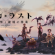 フジゲームス、新作『アルカ・ラスト 終わる世界と歌姫の果実』の開発を発表! ティザーサイトを本日公開