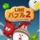 LINE、23日間で事前登録者数141万人を突破した『LINE バブル2』を配信開始! さっそくルビーがもらえるキャンペーンも実施