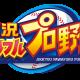 KONAMI『実況パワフルプロ野球』が1周年! 記念ガチャや記念特別番組を提供 年末年始イベント「全国迎春野球大会」の事前登録も開始