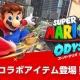 任天堂、『スーパーマリオラン』にNintendo Switch用ソフト『スーパーマリオ オデッセイ』とのコラボアイテムが登場!