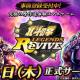 セガゲームス、『北斗の拳 LEGENDS ReVIVE』でPRムービー第2弾「ドリームチーム篇」を公開 千葉繁さんの絶妙な間とセリフまわしを堪能しよう!!