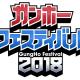 ガンホー、「ガンホーフェスティバル2018 全国ツアー」が5月3日に東北エリア、5月6日に東海エリアで開催!