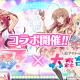 アメージング、『ビーナスイレブンびびっど!』で「超アイドル伝説大森杏子」とのコラボイベントを25日から開催決定!