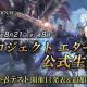 アソビモ、新作MMORPG『プロジェクト エターナル(プロジェクトネーム)』公式生放送を21日20時より配信!