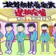 ディ・テクノ、「おそ松さん」ゲームアプリ『松野家扶養家族選抜会場』iOS版を配信開始 ニートの6つ子を養おう!