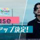 セガ、『プロジェクトセカイ』でAyaseさんとのタイアップが決定! 書き下ろし楽曲をはじめ「幽霊東京」「夜に駆ける」がリズムゲームに!