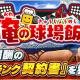 KONAMI、『プロ野球スピリッツA』でイベント「俺の球場飯!!」を開催! 累計報酬に「Sランク契約書」登場