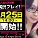 スーパーアプリ、『ライバルアリーナVS』の生放送「反逆の梨蘭!レレミ先生とガチバトル勃発!」 を本日14時より配信