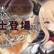 Beijing Smile Tech、オンライン対戦麻雀ゲーム『姫麻雀』にて新雀士「ニーズヘッグ 」「フリーン・リンゲック」を追加