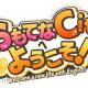ECC、遊び感覚で学べる本格派英会話シミュレーションアプリ『おもてなCityへようこそ!』を7月19日にリリース!