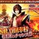 マイネットゲームス、『戦乱のサムライキングダム』がカプコンの『戦国BASARA 真田幸村伝』とのコラボキャンペーンを開催
