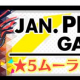 ミクシィ、『スタースマッシュ』で「JAN.PICK UPⅡガチャ」を開催! ★5【逆境に咲く花】ムーランをピックアップ!