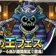 スクエニ、『DQMスーパーライト』で「系統の王フェス」と「DQカーニバル」ドラゴンクエストXIイベント「強敵降臨」開催!