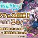 WithEntertainment、『セブンズストーリー』で全ての★5ユニット出現率が2倍となる「セブンズフェス」開催!