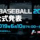 CyberZ、OPENREC.tvにてプロ野球eスポーツリーグ「eBASEBALL プロリーグ」2019シーズンを完全生中継