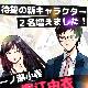 エムスタイル、『リア充はじめました(仮)』に新キャラクターを2人追加 キャラクターボイスは人気声優の堀江由衣さんと細谷佳正さん