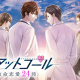 ボルテージ、読み物アプリ『100シーンの恋+』内で恋愛ドラマストーリー『スタットコール 救命恋愛24時』を配信開始