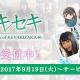 enish、「欅坂46」初の公式ゲームアプリ『欅のキセキ』の事前登録を開始 事前登録特典でメンバーサイン入りパネルを抽選でプレゼント!