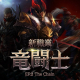 NCジャパン、『リネージュM』で新職業「竜闘士」を4月1日より実装