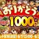 カヤック、『ぼくらの甲子園!ポケット』でリリース1000日を記念したイベント「ありがとう!1000日記念大感謝祭!!」を実施
