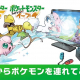 『ポケモンLet's Go! ピカチュウ・Let's Go! イーブイ』の最新情報が公開…『Pokémon GO』で捕まえたポケモンが転送可能に