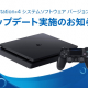 SIE、PS4のリモートプレイがAndroid端末に対応 10月8日のアップデートにて