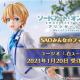 ABEMA×SHIBUYA SCRAMBLE FIGURE共同制作「SAOみんなのフィギュア」より「ユージオ -白スーツVer-」の受注予約を開始