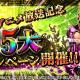 バンナム、『ジョジョの奇妙な冒険 スターダストシューターズ』で第5部TVアニメ記念5大CP開催「SRジョルノ」を全員にプレゼントなど