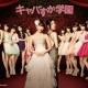 ブランジスタゲーム、『神の手』の第19弾企画を本日より実施 AKB48メンバーが出演する連続ドラマ「キャバすか学園」とコラボ!