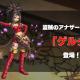 スクエニ、『DQライバルズ エース』で盗賊のアナザーリーダー「ゲルダ」を1月27日より追加 歴戦の冒険者と伝説の勇者の新EXカード(性別違い)も登場