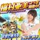 コロプラ、『プロ野球バーサス』が2018年シーズンを開幕! 稲村亜美さんを選手として使用できるコラボ企画も!