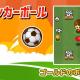 ワーカービー、「Yahoo!ゲーム かんたんゲーム」にて『ボクとサッカーボール』を配信開始!