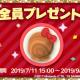 任天堂、『どうぶつの森 ポケットキャンプ』で「サンリオキャラクターズコレクション」の開催記念に「ハローキティのリボン」をプレゼント