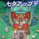 IKAZUCHI、『かみてる』にて七夕アップデート祭りを開催! ログインおみくじやTwitterシャア機能が登場