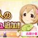 バンナム、『デレステ』で「古賀小春」「高橋礼子」「ライラ」の新たなメモリアルコミュを追加!
