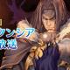 セガゲームス『オルタンシア・サーガ -蒼の騎士団-』の生放送を 9月3日21時から配信 大坪由佳さんらゲスト7人が登場
