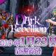 TechneとIKINA GAMES、魔王体験RPG『ダークリベリオン』を1月23日より配信決定! 「リリースカウントダウン」キャンペーンを開催