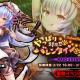 インフィニブレイン、『対魔忍RPG』でレイドイベント「やっぱり対魔忍のバレンタインは厳しい」開催! メインクエスト33章も開放